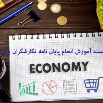 انجام پایان نامه ارشد و دکتری اقتصاد انرژی