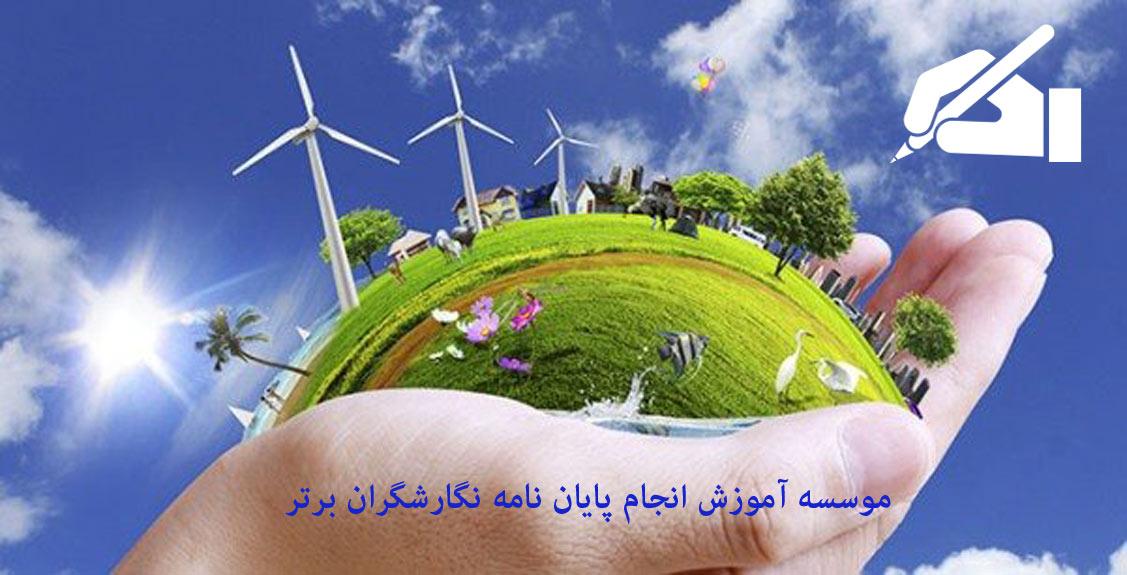 آموزش انجام پایان نامه ارشد و دکتری اقتصاد انرژی