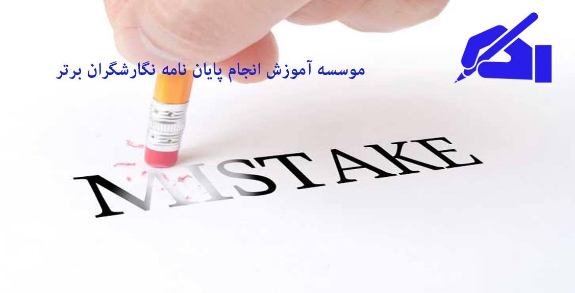 انجام پایان نامه .اشتباهات رایج در انجام پایان نامه دکتری