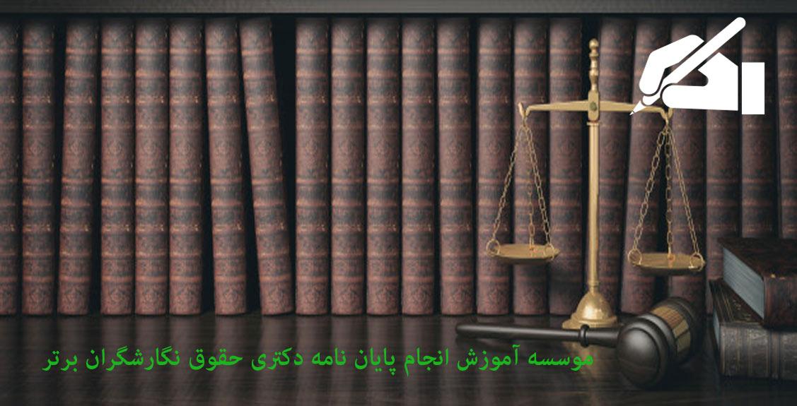 انجام پایان نامه دکتری حقوق