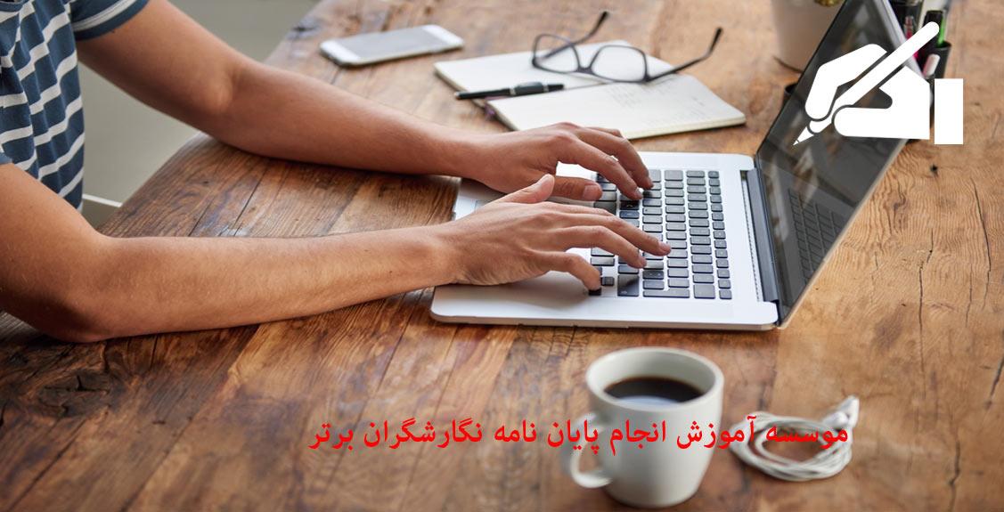تفاوت پایان نامه و مقاله . انجام پایان نامه