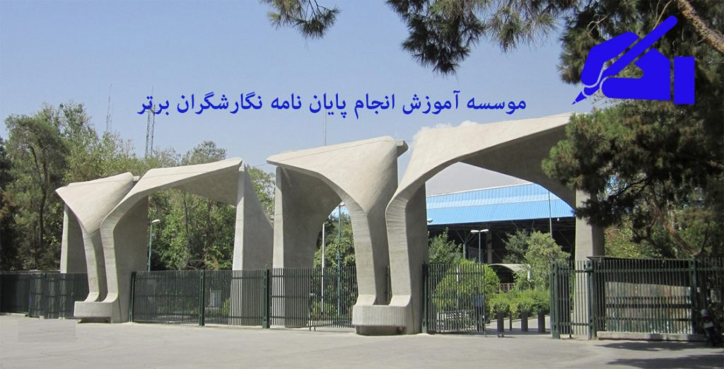 انجام پایان نامه دانشگاه تهران . انجام پایان نامه ارشد و دکتری