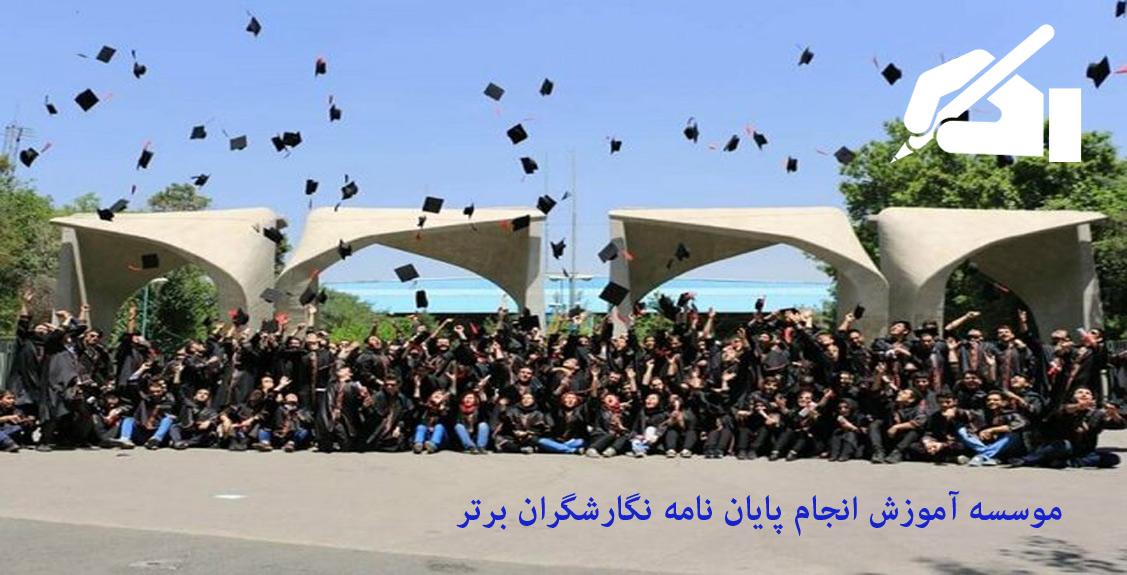 انجام پایان نامه دانشگاه تهران . انجام پایان نامه
