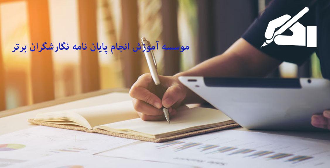 مشاوره انجام پایان نامه در قزوین