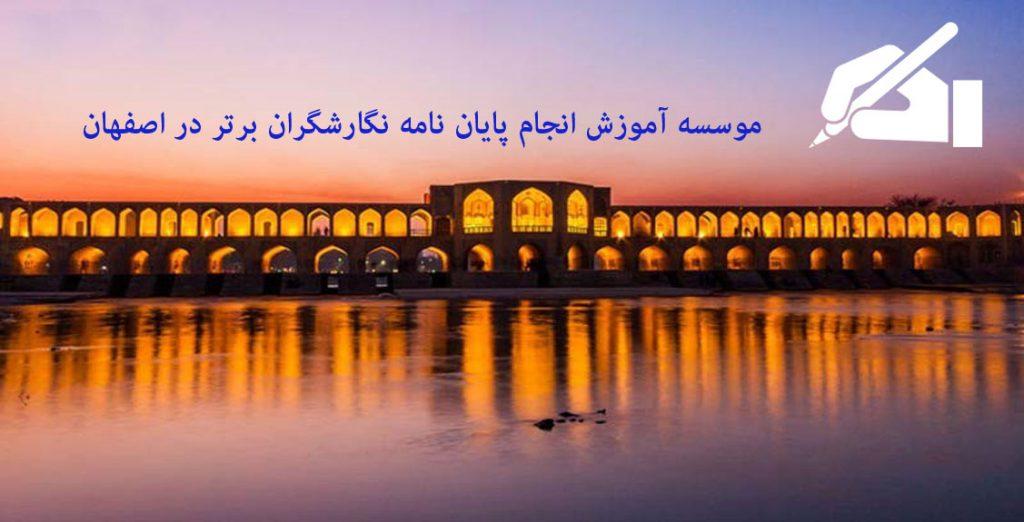 انجام پایان نامه در اصفهان