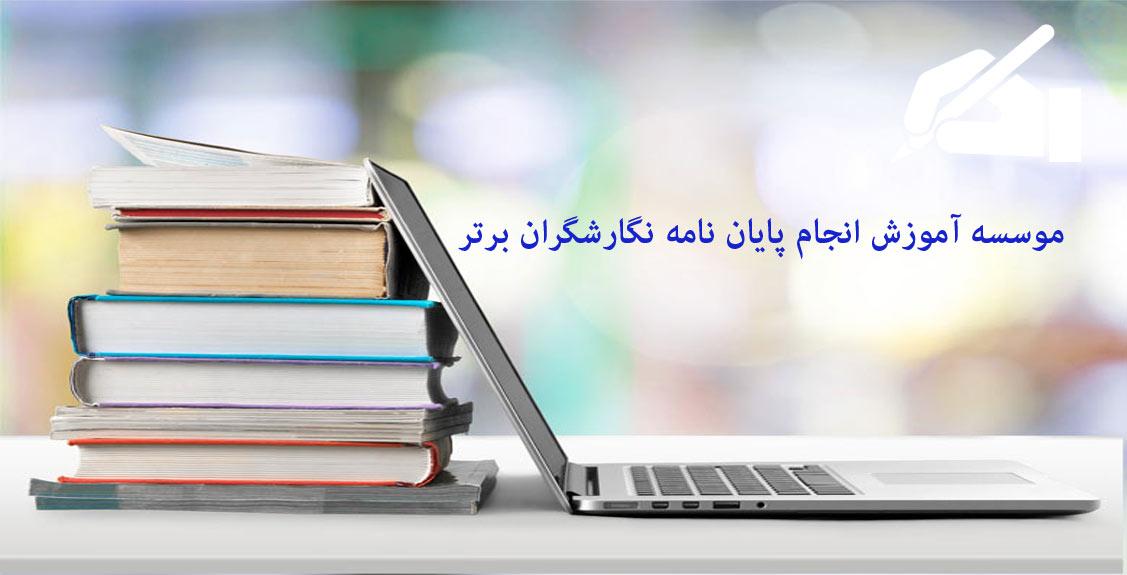انجام پایان نامه در اصفهانانجام پایان نامه در اصفهان