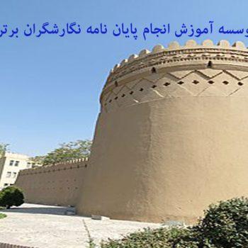 انجام پایان نامه در کرمان