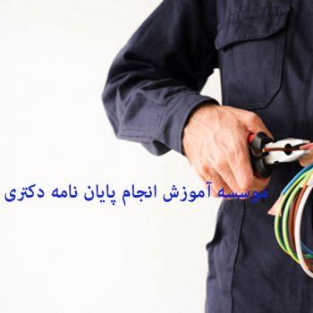 انجام پایان نامه دکتری مهندسی برق
