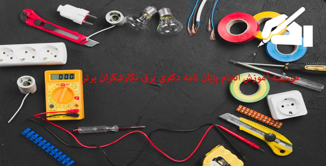 انجام پایان نامه . انجام پایان نامه دکتری مهندسی برق