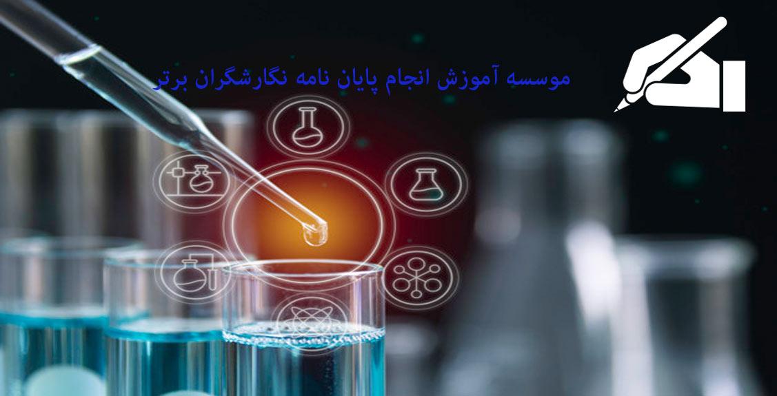 برای انجام پایان نامه شیمی به چه نرم افزار هایی نیاز داریم؟