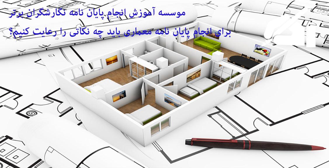 برای انجام پایان نامه معماری باید چه نکاتی را رعایت کنیم؟