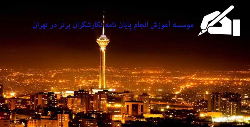 انجام پایان نامه در تهران