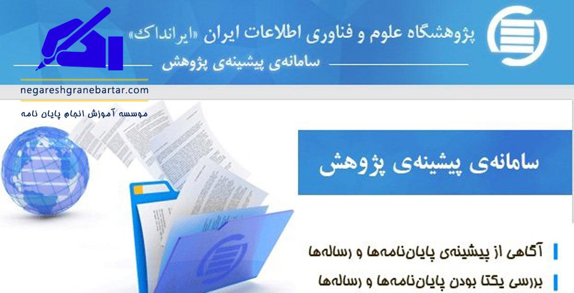 نحوه ثبت پایان نامه در ایرانداک