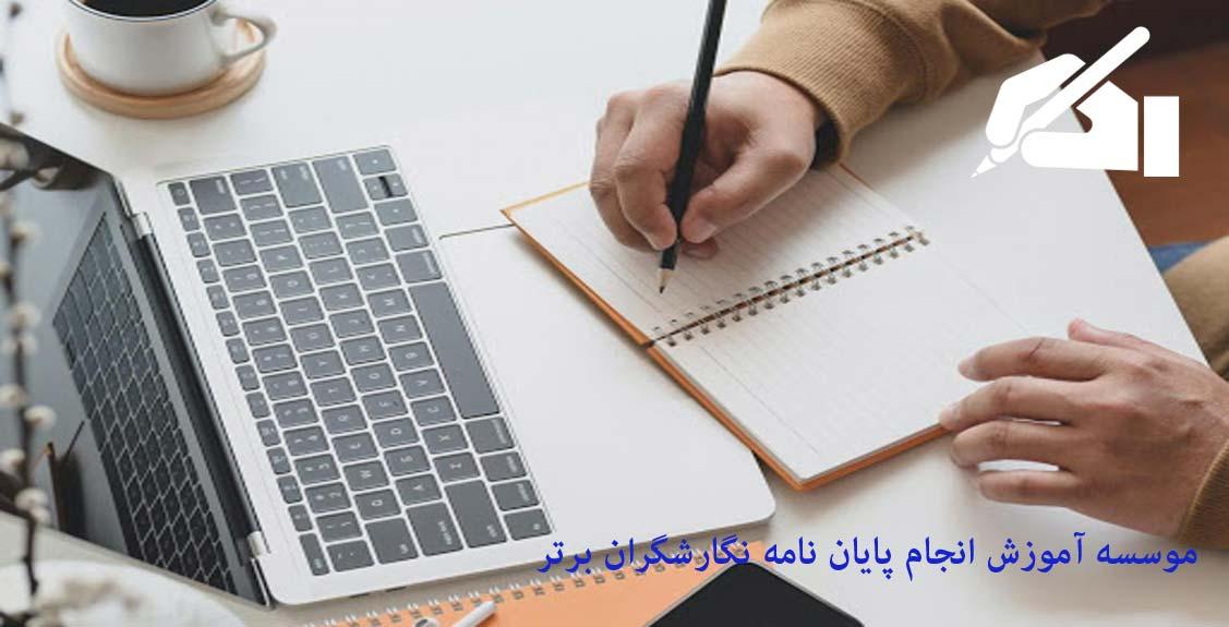 انجام پایان نامه - نحوه نوشتن فصل اول پایان نامه