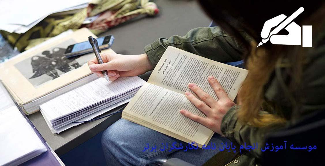 نحوه نوشتن فصل اول پایان نامه-انجام پایان نامه