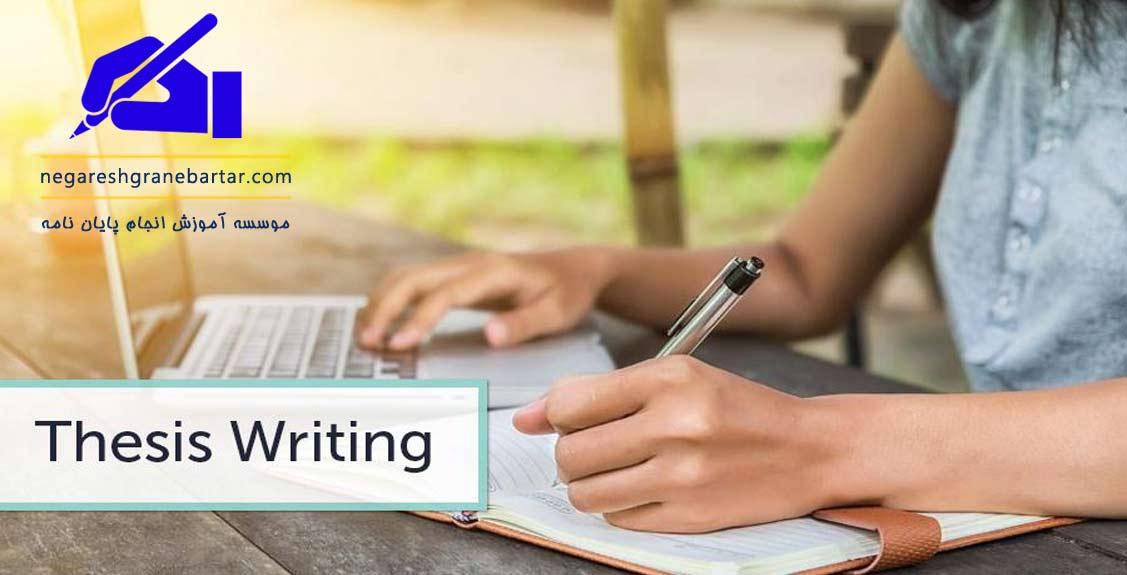 نحوه نوشتن مقدمه پایان نامه