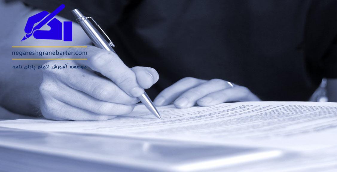 نحوه نگارش منابع و مراجع در پایان نامه