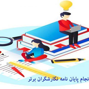 مشاوره انجام پایان نامه در شیراز
